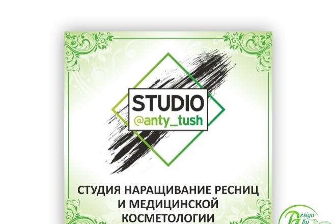 Наружная реклама 35 - kwork.ru