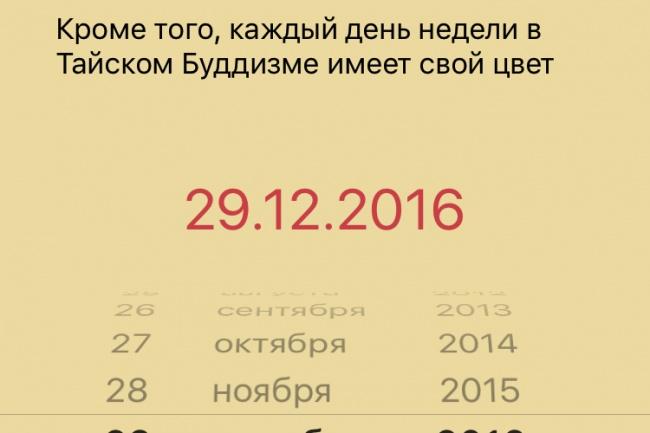 Мобильное приложение для iPhone, 1 экран 2 - kwork.ru