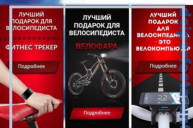 Дизайн, создание баннера для сайта и РСЯ, Google AdWords 10 - kwork.ru