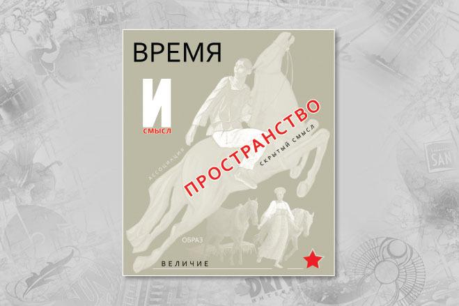 Дизайн - макет любой сложности для полиграфии. Вёрстка 52 - kwork.ru