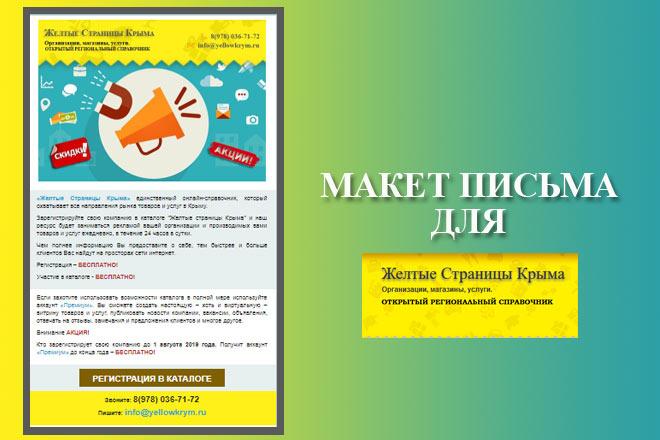 Создам html письмо для e-mail рассылки -адаптация + дизайн 28 - kwork.ru