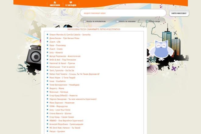 Недорого, доработаю или внесу изменения в ваш сайт, лендинг 2 - kwork.ru