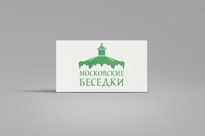 Разработаю стильный логотип для Вашего бизнеса 50 - kwork.ru