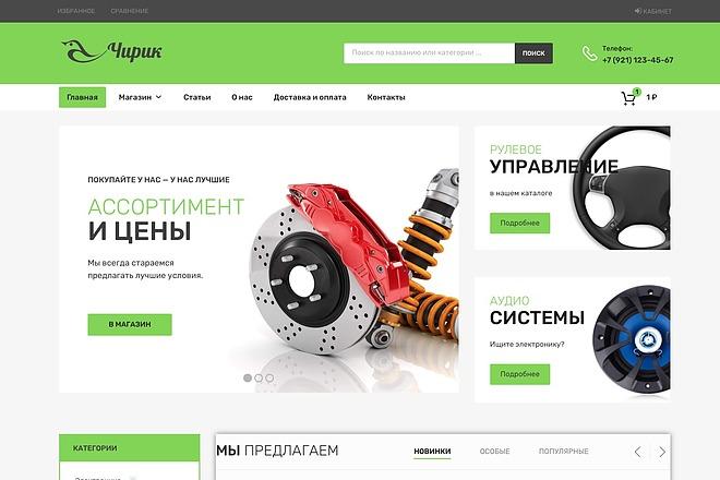 Магазин Премиум 5 - kwork.ru