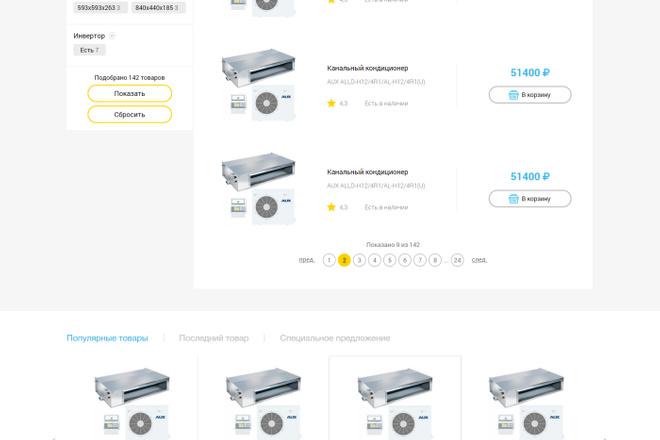 Любая верстка из PSD макетов 60 - kwork.ru