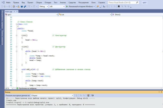 Напишу консольную несложную программу на C#, C++, C, Pascal, Assembler 14 - kwork.ru