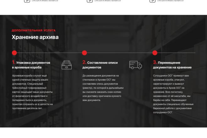 Создам лендинг на вордпресс 1 - kwork.ru