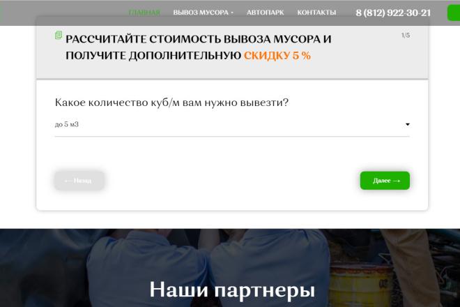 Создание сайта - Landing Page на Тильде 165 - kwork.ru