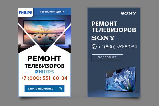 Рекламный Gif баннер 5 - kwork.ru
