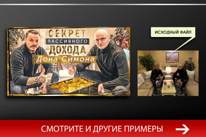 Баннер, который продаст. Креатив для соцсетей и сайтов. Идеи + 67 - kwork.ru