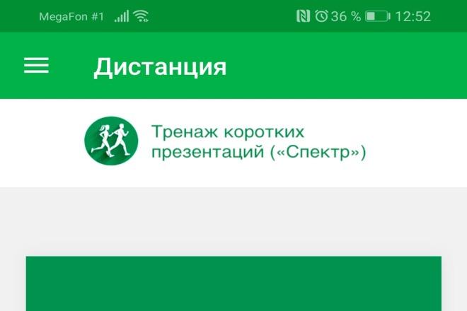 Грамотно опубликую приложение на Google Play на ВАШ аккаунт 17 - kwork.ru