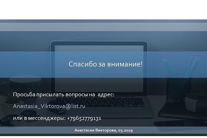 Исправлю дизайн презентации 22 - kwork.ru