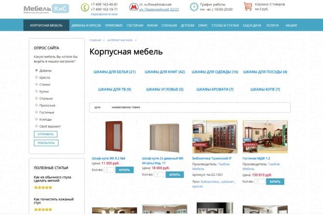 Cайт на Joomla. Визитка, магазин, инфосайт 4 - kwork.ru
