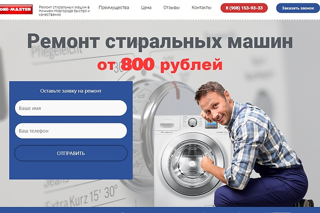 Создам лендинг на вордпресс быстро 13 - kwork.ru