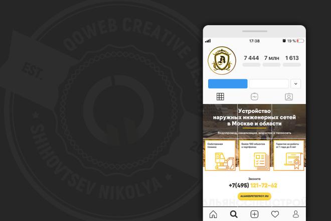 Сделаю продающий Instalanding для инстаграм 2 - kwork.ru