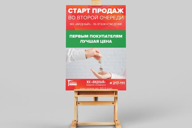 Дизайн баннера 16 - kwork.ru