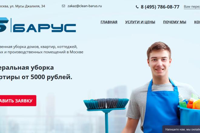 Доработка и исправления верстки. CMS WordPress, Joomla 45 - kwork.ru