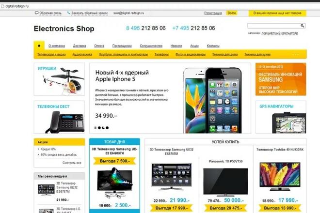 Топ темы WordPress для интернет-магазина 2 - kwork.ru