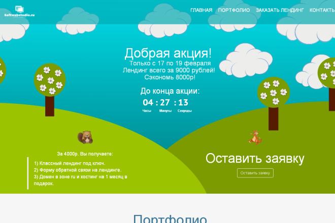 Создам качественный сайт с SEO оптимизацией 9 - kwork.ru