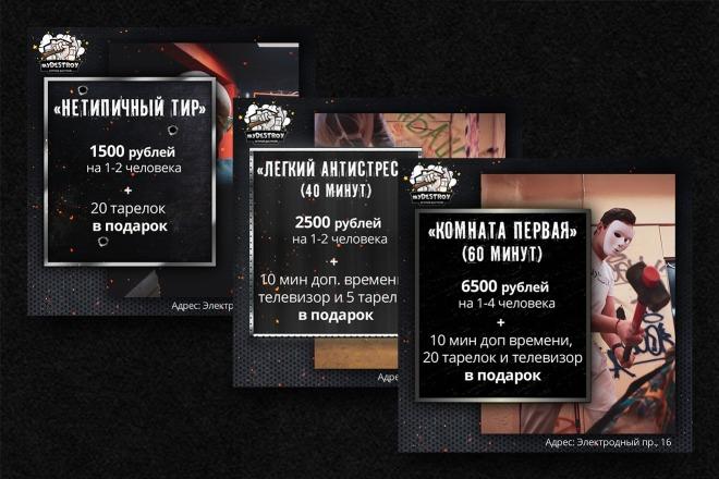 Статичные баннеры для рекламы в соц сети 15 - kwork.ru