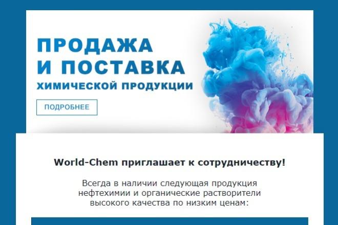 Html-письмо для E-mail рассылки 51 - kwork.ru