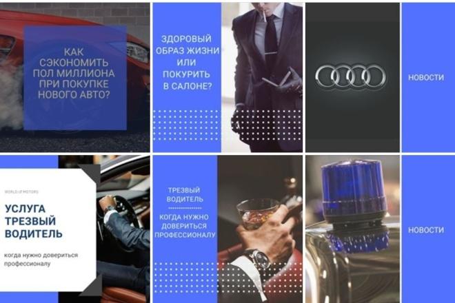 Оформлю instagram. Шапка профиля, аватар, обложка вечных сториз, баннеры 15 - kwork.ru
