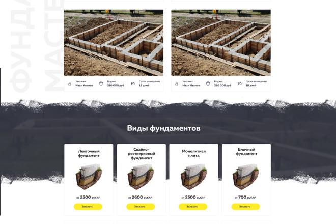 Дизайн одного блока Вашего сайта в PSD 47 - kwork.ru