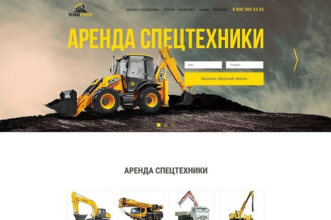 Web дизайн 6 - kwork.ru