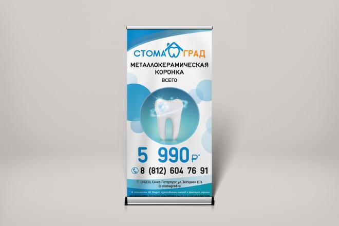 Баннер для печати. Очень быстро и качественно 9 - kwork.ru