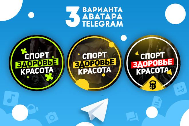 Оформление Telegram 4 - kwork.ru