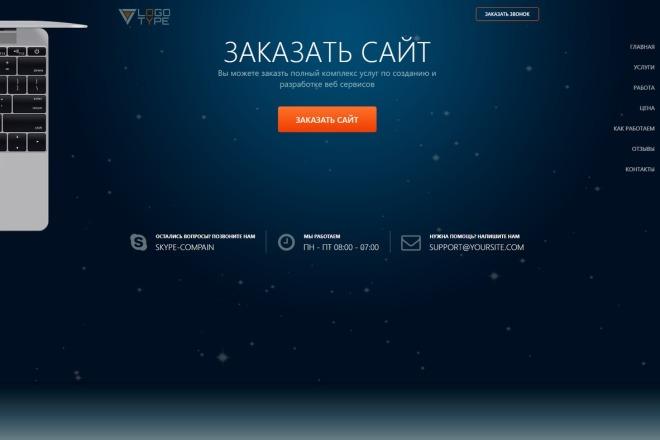 Сверстаю адаптивный сайт по вашему psd шаблону 15 - kwork.ru