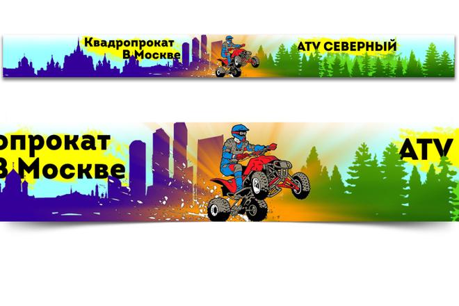 Объёмный и яркий баннер 4 - kwork.ru