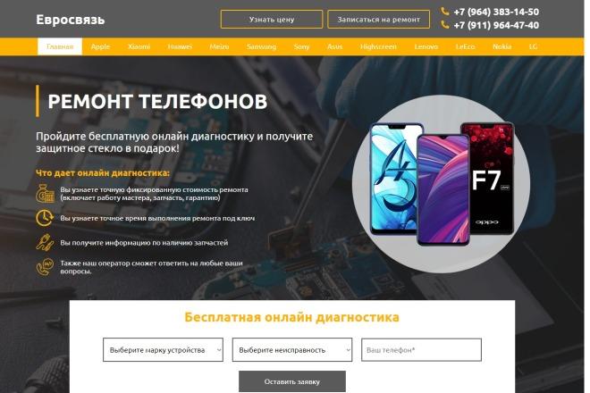 Сайт под ключ. Landing Page. Backend 110 - kwork.ru
