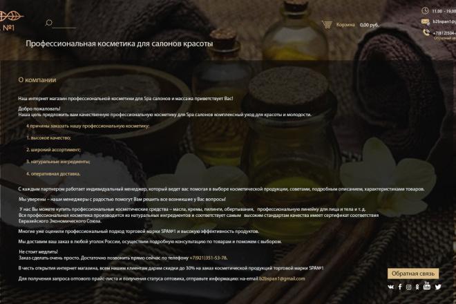 Дизайн страницы сайта в PSD 5 - kwork.ru