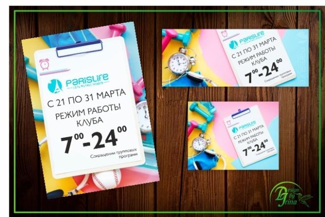 Рекламный баннер 18 - kwork.ru