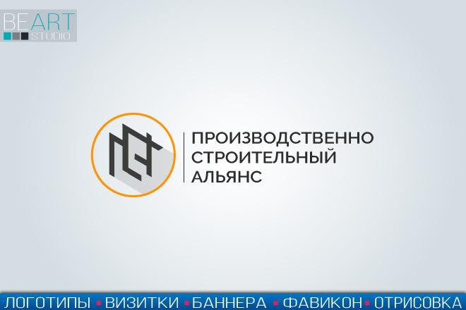 Создам качественный логотип, favicon в подарок 17 - kwork.ru