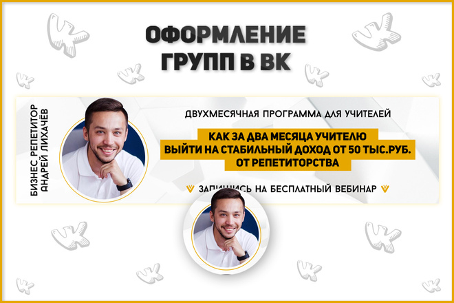 Оформление группы ВКонтакте, Обложка + Аватар 10 - kwork.ru