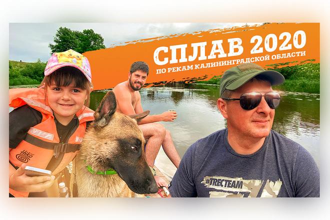 Сделаю превью для видеролика на YouTube 2 - kwork.ru
