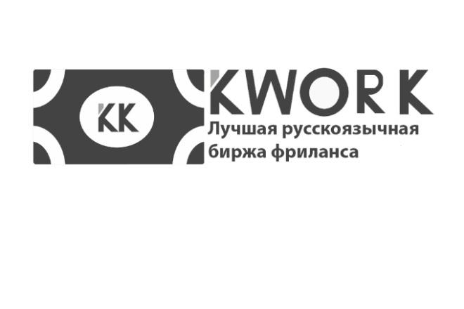 Сделаю отличный логотип в любом стиле, недорого 1 - kwork.ru