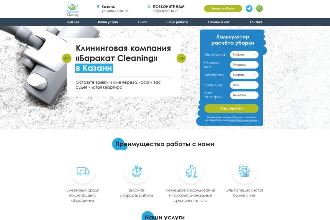 Дизайн страницы сайта 62 - kwork.ru