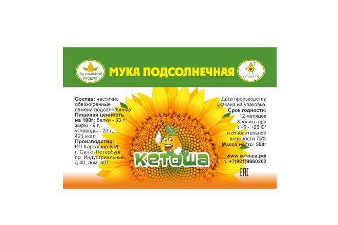 Сделаю дизайн этикетки 104 - kwork.ru