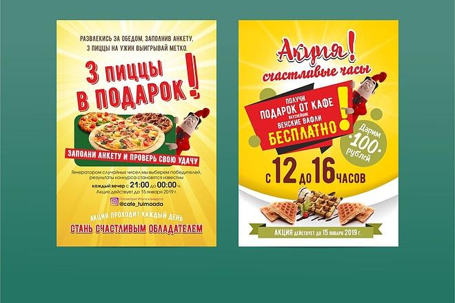 Постер, плакат, афиша 17 - kwork.ru