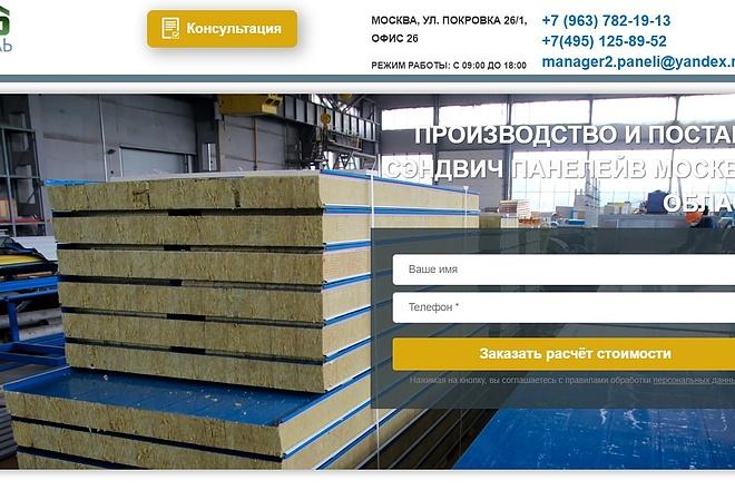 Скопирую одностраничный сайт, лендинг 22 - kwork.ru