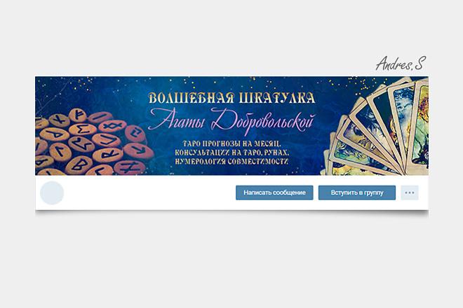 Оформление сообщества Вконтакте 8 - kwork.ru