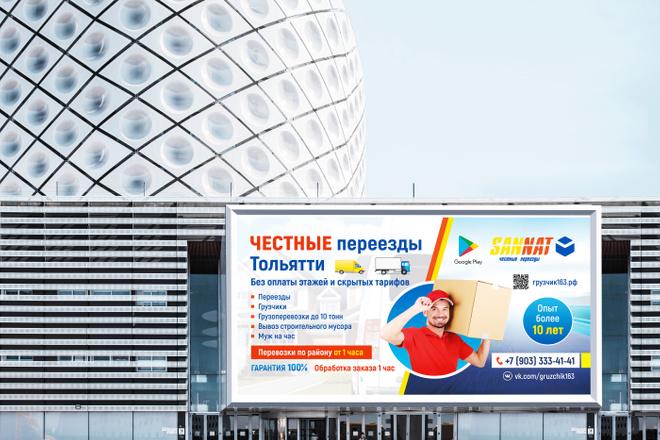 Создам уникальные баннеры в профессиональном уровне 50 - kwork.ru