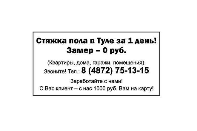 Дизайн печати, штампа в векторном формате 1 - kwork.ru