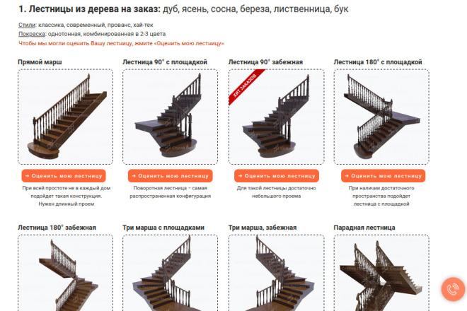Скопирую страницу любой landing page с установкой панели управления 96 - kwork.ru