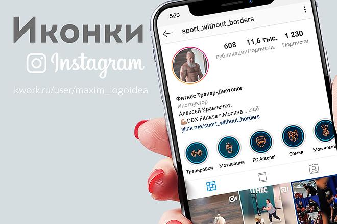 5 Иконок для актуальных историй в Инстаграм 3 - kwork.ru