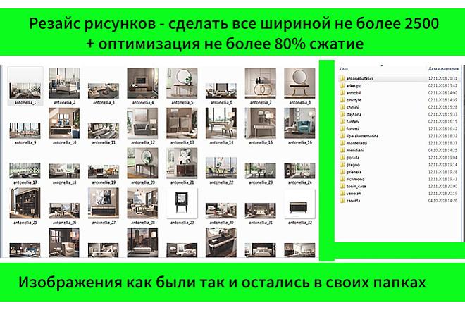 Ресайз фото. Уменьшение веса картинки без потери качества 17 - kwork.ru