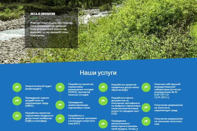 Создам простой сайт на Joomla 3 или Wordpress под ключ 11 - kwork.ru